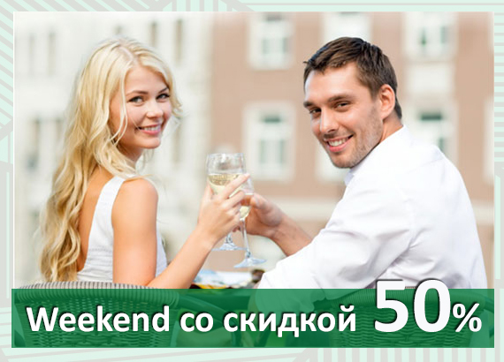 Weekend со скидкой 50%