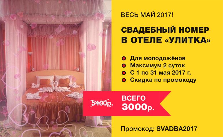 Свадебный номер за 3000р